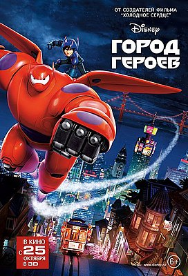 Big Hero 6 russian poster.jpg