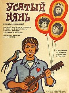«Усатый Нянь» — 1977
