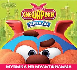 Обложка альбома к мультфильму «Смешарики. Начало» «Смешарики. Начало. Музыка из мультфильма» ()