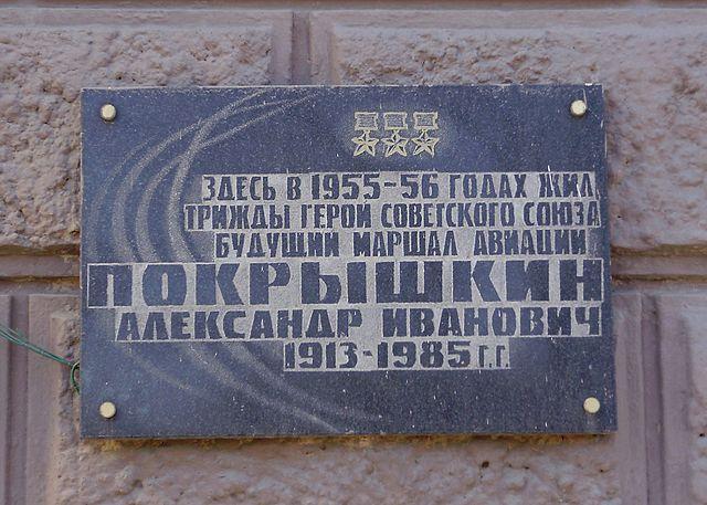 Мемориальная доска в Ростове-на-Дону (улица Станиславского 89а)