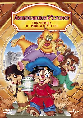 An American Tail The Treasure of Manhattan Island poster.jpg