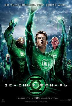 Зелёный Фонарь/Green Lantern (2011)