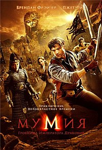 Мумия - Гробница Императора Драконов (The Mummy - Tomb Of The Dragon Emperor).jpg