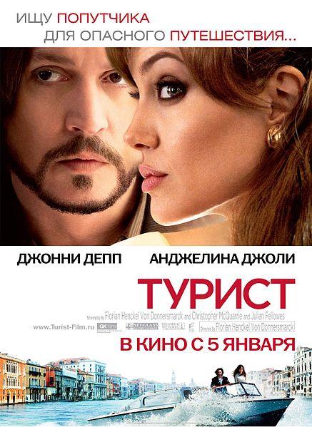 Файл:Турист фильм, 2010, постер.jpg