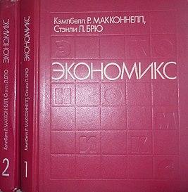 Учебник ЭКОНОМИКС в Википедии