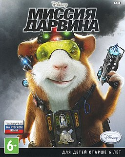 G Force (videogame).jpg