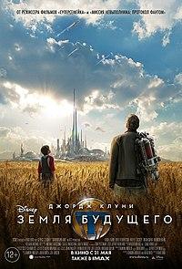 Кино: американское и не только 200px-Tomorrowland