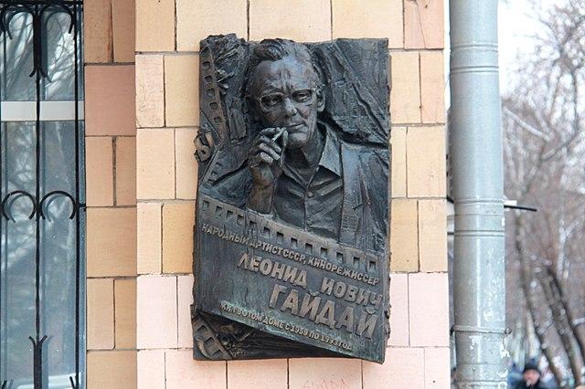 Мемориальная доскана доме 5, корпус 1 по ул. Черняховского, Москва, Россия.