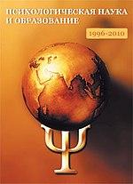 epub педагогическое образование и наука журнал