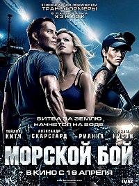 Морской бой фильм