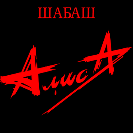 Алиса - Шабаш.png
