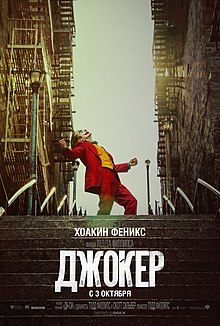 джокер фильм 2019 википедия