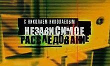 Независимое расследование (НТВ, 09.02.2000) Тайна сервиса «Автолю...
