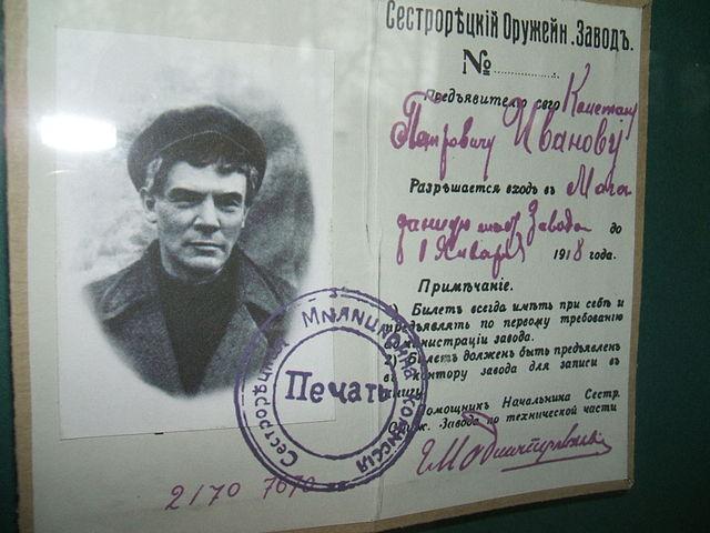 Пропуск на Сестрорецкий оружейный завод на имя К.П.Иванова