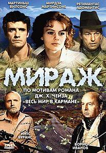 Кино: американское и не только - Страница 23 207px-Miraz