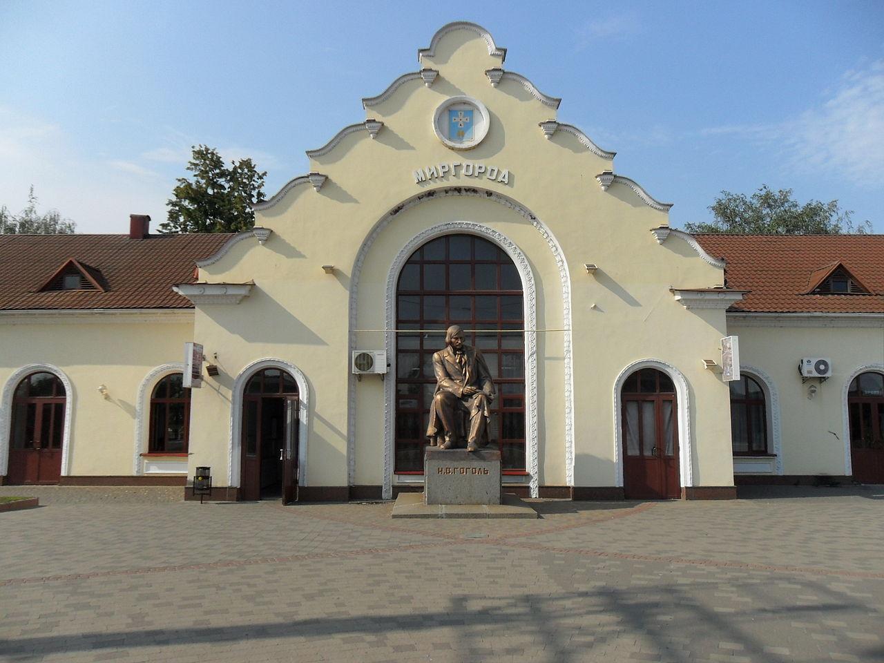 Вокзал Миргород