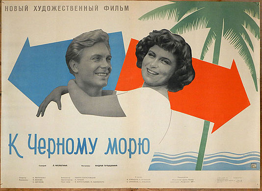 К черному морю 1958   фильмы