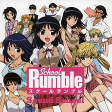 Обложка альбома  «School Rumble Original Soundtrack SOUND SCHOOL» ()