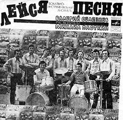 Лейся, песня. 1975.jpg