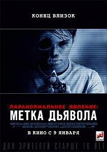 «Фильм Ужасов» — 2014