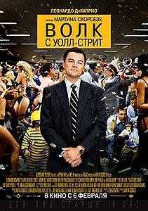 «Смотреть Фильм Волк С Уолл-стрит Смотреть Онлайн» — 1998