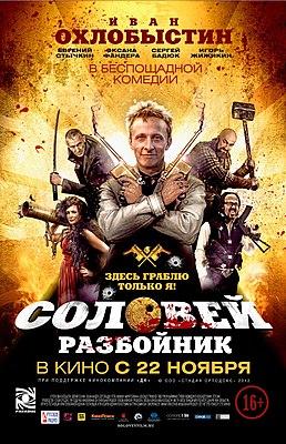 Постер фильма Соловей-разбойник.jpg