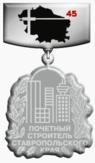 Почётный строитель Ставропольского края.png