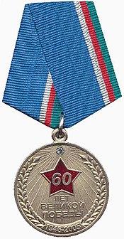 Картинки медалей 60 лет
