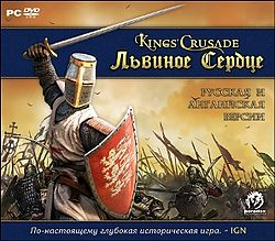 Обложка игры Lionheart Kings Crusade.jpg