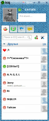 ICQ7screenshot.png