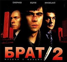Обложка альбома ««Брат 2. Музыка к фильму.»» ()
