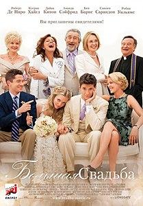 Содержание фильма свадьбы не будет