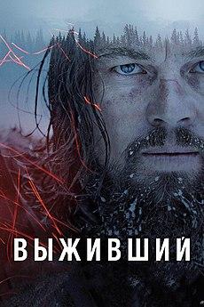 Постер фильма «Выживший» (2015).jpg