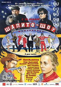 Кадры из фильма сериал на канале россия смотреть