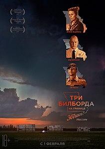 Кино: американское и не только - Страница 24 211px-Three_Billboards_Outside_Ebbing%2C_Missouri