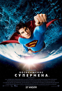 Возвращение Супермен Скачать Торрент img-1