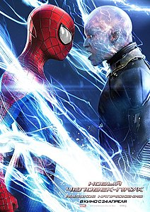 Имя актера человека паука высокие напряжения игра путешествие во времени губка боб