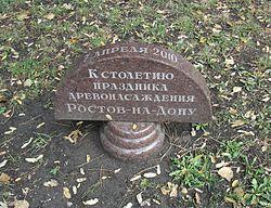 Памятный знак 100-летия деревонасаждений в городе