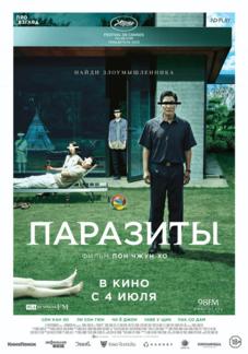 Фильм Паразиты (Gisaengchung).png