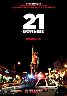21 and Over.jpeg