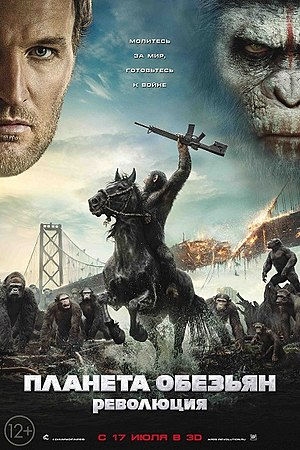 300px-Dawn_of_the_Planet_of_the_Apes.jpg