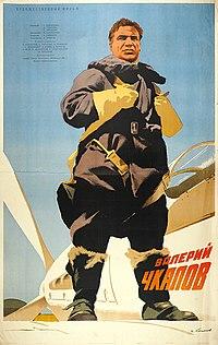 Валерий Чкалов (постер фильма).jpg