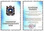 Почётная грамота Губернатора Ставропольского края.jpg