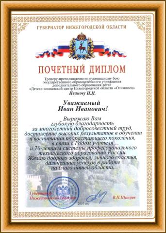 Файл Почётный диплом Губернатора Нижегородской области png Википедия Другие разрешения 171 × 240 пикселей