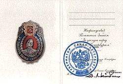 знаком отличия за заслуги перед санкт петербургом