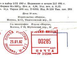 Почтовые индексы Москвы по адресам, индексы Москвы