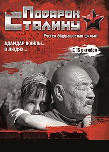 Подарок сталину смотреть онлайн