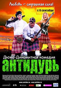 смотреть онлайн   фильм российский боевик