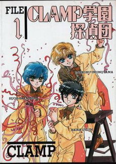 Обложка 1-го тома Clamp School Detectives