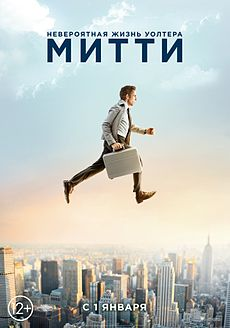 The Secret Life of Walter Mitty (film).jpg